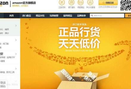 Fa-te frate cu dracul pana...intri in China: Amazon deschide magazin pe Alibaba