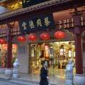 """Shanghai, locul unde zgarie-norii se imbina cu kitschul """"autentic chinezesc""""  REPORTAJ FOTO - Foto 4"""