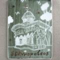 Bucurestiul turistic, in magneti din portelan pictat manual - Foto 6 din 6